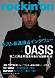 rockin'on (ロッキング・オン) 2008年 10月号 [雑誌]