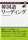 CD付 1日1文、短い文章を読みこなす韓国語リーディング