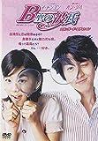 B型の彼氏 スタンダード・エディション[DVD]