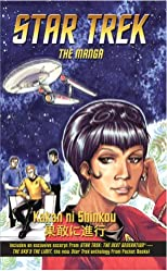 Star Trek: the manga Volume 2