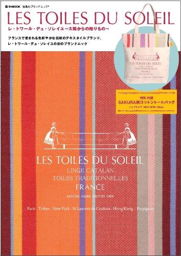 LES TOILES DU SOLEIL レ・トワール・デェ・ソレイユ~太陽からの贈り物~ (e-MOOK 宝島社ブランドムック)