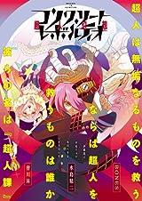 「コンクリート・レボルティオ」BD全5巻予約開始。イベント優先券封入
