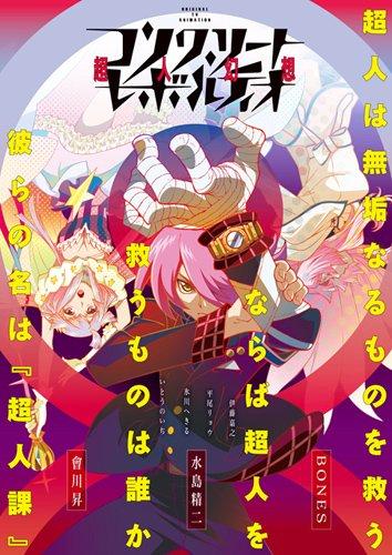 コンクリート・レボルティオ~超人幻想~ 第1巻 (特装限定版) [Blu-ray]