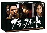 ブラックボード~時代と戦った教師たち~ DVD-BOX