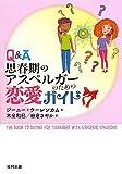 Q&A思春期のアスペルガーのための恋愛ガイド