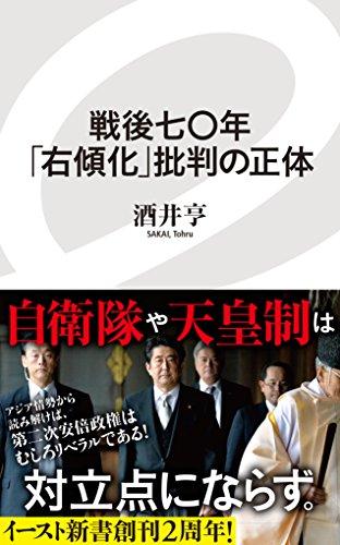 戦後七〇年「右傾化」批判の正体 (イースト新書)