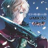 月下の唄は影よりも黒く-MIKOTO