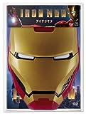 【Amazon.co.jp限定】アイアンマン フェイスマスク・ケース付 DVD-BOX (2枚組)(限定生産商品)