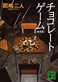 チョコレートゲーム 新装版 (講談社文庫)