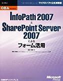 OBA実践講座 InfoPath 2007とSharePoint Server 2007によるフォーム活用 (マイクロソフト公式解説書)