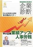 企業診断 2013年 08月号 [雑誌]