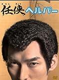 「任侠ヘルパー」DVD BOX -
