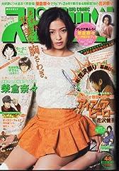 週刊ビッグコミックスピリッツ2012年11月12日号 (NO48)
