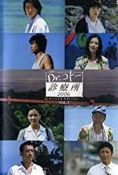 Dr.コトー診療所 SP・ED 全4巻セット [レンタル落ち] [DVD]
