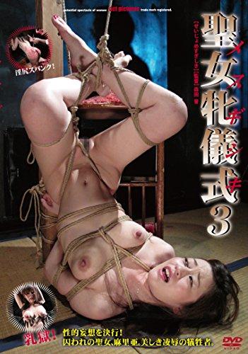 聖女牝儀式3 小野麻里亜 MG-03 [DVD]