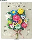 花づくし折り紙 (アサヒオリジナル)