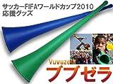 ブブゼラ サッカー日本代表応援 大きい60cm  VUVUZELA 南アフリカ民族楽器 日本代表チーム応援ラッパ ブブセラ