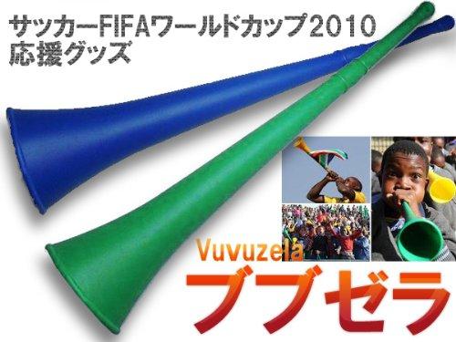 サッカー日本代表応援 大きい60cm ブブゼラ VUVUZELA 南アフリカ民族楽器 大音量なので飾るだけでも日本代表チームを応援 ブブセラ