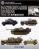 PANZERGRENADIER DIVISIONS―1939-45 装甲擲弾兵師団 THE SPELLMOUNT VEHICLE IDENTIFICATION GUIDE