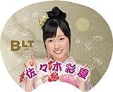 ももいろクローバーZ B.L.T.11月号 ファミマ.com限定うちわ 中部版 【佐々木彩夏】