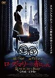 ローズマリーの赤ちゃん ≪2枚組/完全版≫ [DVD]