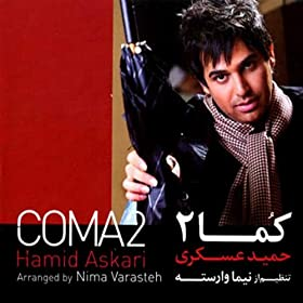 Amazon.com: Vase Ine Ke: Hamid Askari: MP3 Downloads