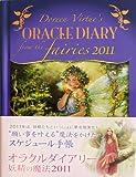 オラクルダイアリー妖精の魔法2011