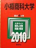 小樽商科大学 [2010年版 大学入試シリーズ] (大学入試シリーズ 1)