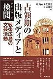 占領期の出版メディアと検閲―戦後広島の文芸活動