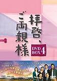 拝啓、ご両親様 DVD-BOX4