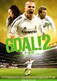 GOAL!2 STEP2 ヨーロッパ・チャンピオンへの挑戦 プレミアム・エディション [DVD]