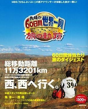 西靖の60日間世界一周旅の軌跡―MBS「ちちんぷいぷい」の西アナウンサーが体験した旅が一冊に 西靖 (著)