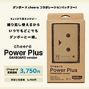 cheero Power Plus 10400mAh DANBOARD Version マルチデバイス対応モバイルバッテリー