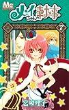 メイちゃんの執事 7 (マーガレットコミックス)