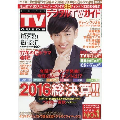 デジタルTVガイド関西版 2017年 01 月号 [雑誌]