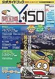 「開国博Y150」公式ガイドブック―153日間超詳細ガイド (ぴあMOOK) (ぴあMOOK)