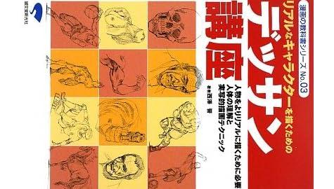 宮崎駿監督の有名な「パースの間違え指摘」指示書&良い絵描きの教材とは