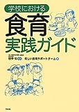 学校における食育実践ガイド