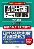 通関士試験テーマ別問題集2010年版 (受験指導第一人者の合格直結シリーズ)