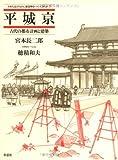 平城京―古代の都市計画と建築 (日本人はどのように建造物をつくってきたか)