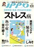 IPPO (いっぽ) 2008年 07月号 [雑誌]