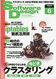 Software Design (ソフトウエア デザイン) 2009年 06月号 [雑誌]