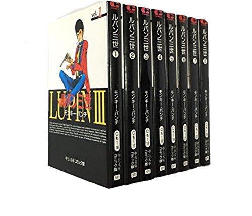 ルパン三世 全8巻完結