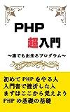 PHP超入門 ?誰でもできるプログラム?