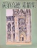 荻須高徳素描集 (1982年)