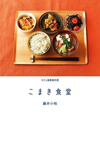 こまき食堂―カフェ風精進料理 (天然生活ブックス)