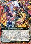 暁十天クテール・マシャカ(スーパーレア) ゼクス(Z/X)第9弾 覇者の覚醒 B09-009-SR シングルカード