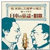 桂米助と三遊亭小遊三 語って唄う 日本の童謡・唱歌