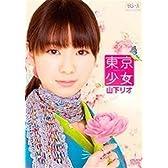 東京少女 <山下リオ>  [レンタル落ち] [DVD]