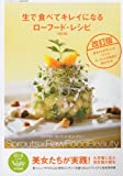 生で食べてキレイになるローフード・レシピ 改訂版 2011年 01月号 [雑誌]